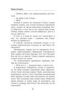 Змеедева и Тургун-варвар — фото, картинка — 5