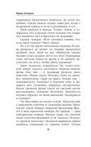 Змеедева и Тургун-варвар — фото, картинка — 7