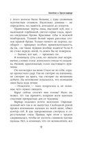 Змеедева и Тургун-варвар — фото, картинка — 8