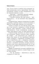 Змеедева и Тургун-варвар — фото, картинка — 9