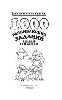 1000 развивающих заданий для детей от 0 до 6 лет — фото, картинка — 1