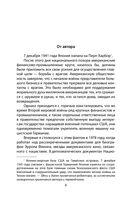 Деза. Четвертая власть против СССР — фото, картинка — 2