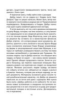 Деза. Четвертая власть против СССР — фото, картинка — 11