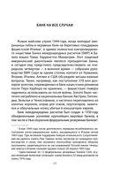 Деза. Четвертая власть против СССР — фото, картинка — 13