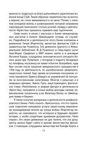 Деза. Четвертая власть против СССР — фото, картинка — 9