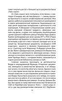 Деза. Четвертая власть против СССР — фото, картинка — 10