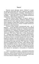Тайна гибели группы Дятлова — фото, картинка — 13