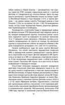 Тайна гибели группы Дятлова — фото, картинка — 14