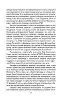 Тайна гибели группы Дятлова — фото, картинка — 15