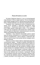 Тайна гибели группы Дятлова — фото, картинка — 9