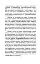 Тайна гибели группы Дятлова — фото, картинка — 10