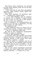 Приключения Тома Сойера. Приключения Гекльберри Финна — фото, картинка — 9