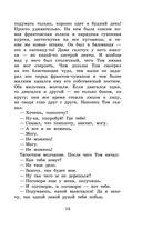 Приключения Тома Сойера. Приключения Гекльберри Финна — фото, картинка — 11