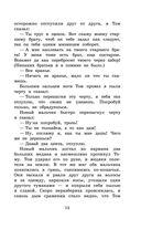 Приключения Тома Сойера. Приключения Гекльберри Финна — фото, картинка — 13