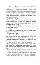 Приключения Тома Сойера. Приключения Гекльберри Финна — фото, картинка — 6