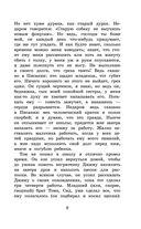 Приключения Тома Сойера. Приключения Гекльберри Финна — фото, картинка — 7