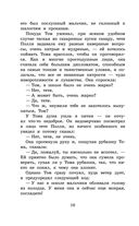 Приключения Тома Сойера. Приключения Гекльберри Финна — фото, картинка — 8