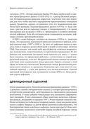 Межрыночный анализ. Принципы взаимодействия финансовых рынков — фото, картинка — 14
