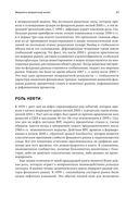 Межрыночный анализ. Принципы взаимодействия финансовых рынков — фото, картинка — 16