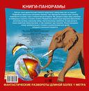 Всё о Земле и океане (комплект из 3-х книг) — фото, картинка — 2