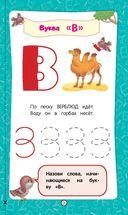 Учим буквы — фото, картинка — 3