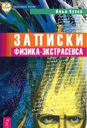 Записки физика-экстрасенса. Квантовая магия (комплект из 2-х книг) — фото, картинка — 1