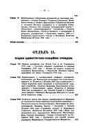 Исторический обзор развития административно-полицейских учреждений в России — фото, картинка — 2