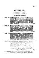 Исторический обзор развития административно-полицейских учреждений в России — фото, картинка — 4