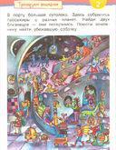 Веселый космос. 6-8 лет — фото, картинка — 1