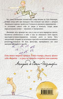 9 жизней Антуана де Сент-Экзюпери — фото, картинка — 14