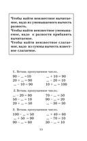Полный курс математики. 2 класс — фото, картинка — 15