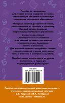Полный курс математики. 2 класс — фото, картинка — 16