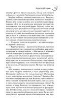 Куратор Истории — фото, картинка — 12