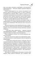 Куратор Истории — фото, картинка — 14