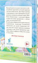 Житие блаженной Матроны Московской в пересказе для детей — фото, картинка — 2