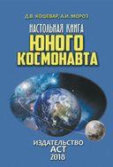 Настольная книга юного космонавта — фото, картинка — 1