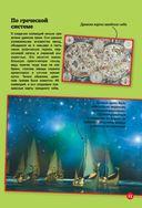 Настольная книга юного космонавта — фото, картинка — 11