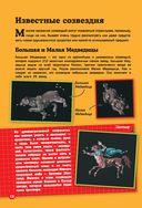 Настольная книга юного космонавта — фото, картинка — 12