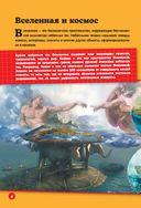 Настольная книга юного космонавта — фото, картинка — 4