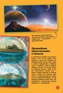 Настольная книга юного космонавта — фото, картинка — 5