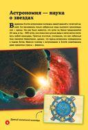 Настольная книга юного космонавта — фото, картинка — 6