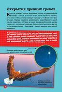 Настольная книга юного космонавта — фото, картинка — 8