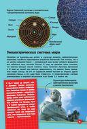 Настольная книга юного космонавта — фото, картинка — 9