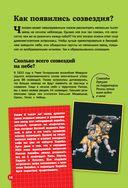 Настольная книга юного космонавта — фото, картинка — 10