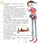 Большая маленькая девочка. История десятая. Пушкин и компания — фото, картинка — 2