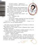 Большая маленькая девочка. История десятая. Пушкин и компания — фото, картинка — 4