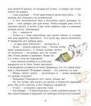 Большая маленькая девочка. История десятая. Пушкин и компания — фото, картинка — 6