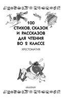 100 стихов, сказок и рассказов для чтения во 2 классе — фото, картинка — 3