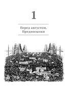 Кончина СССР. Что это было? — фото, картинка — 10