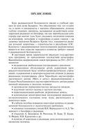 Основы радиационной безопасности населения — фото, картинка — 3